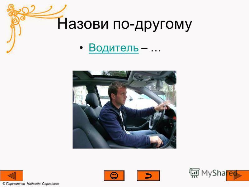 Назови по-другому Авиатор –...Авиатор © Пархоменко Надежда Сергеевна