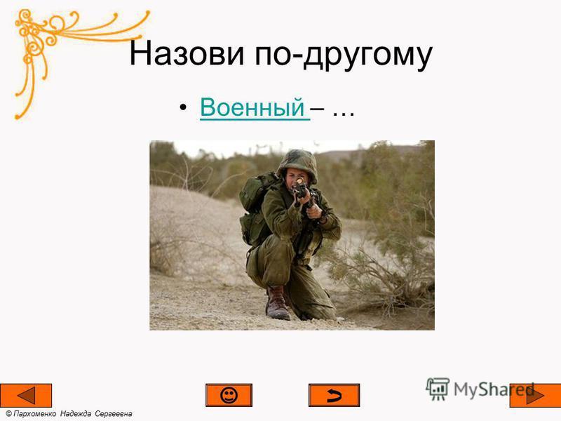Назови по-другому Врач – …Врач © Пархоменко Надежда Сергеевна