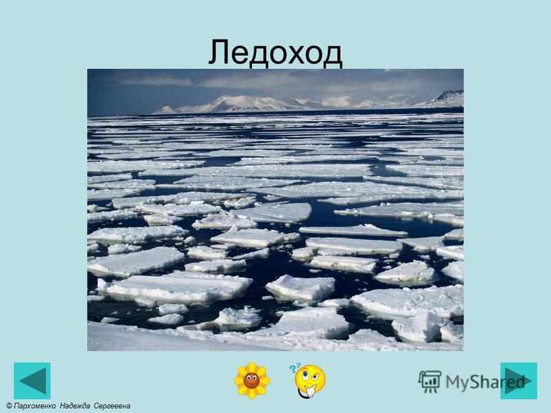 Ледокол © Пархоменко Надежда Сергеевна