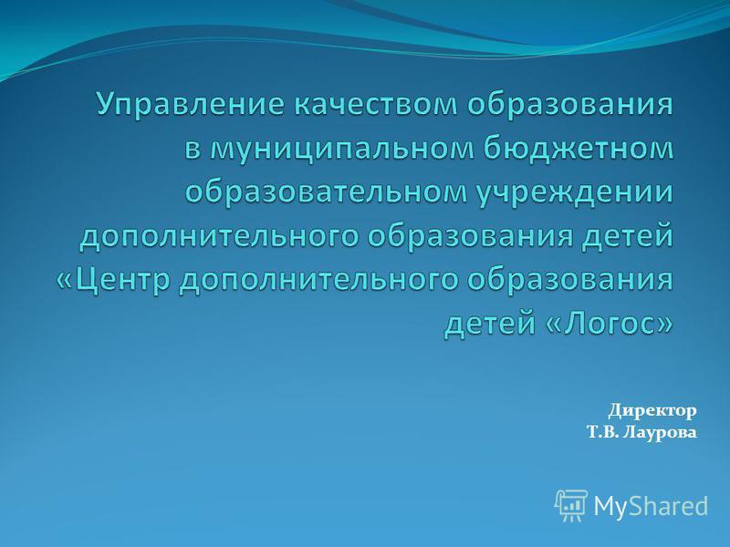 Директор Т.В. Лаурова