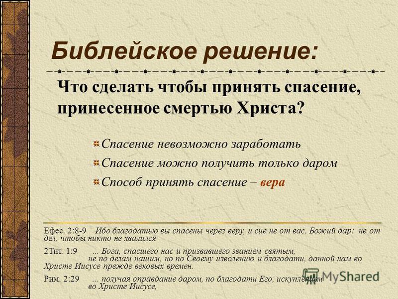 Библейское решение: Б О Г ЧЕЛОВЕК Религия Добрые дела Тайные знания ИИСУС ХРИСТОС