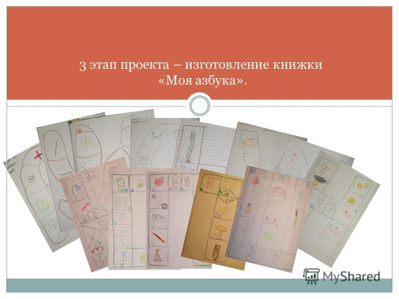 3 этап проекта – изготовление книжки «Моя азбука».