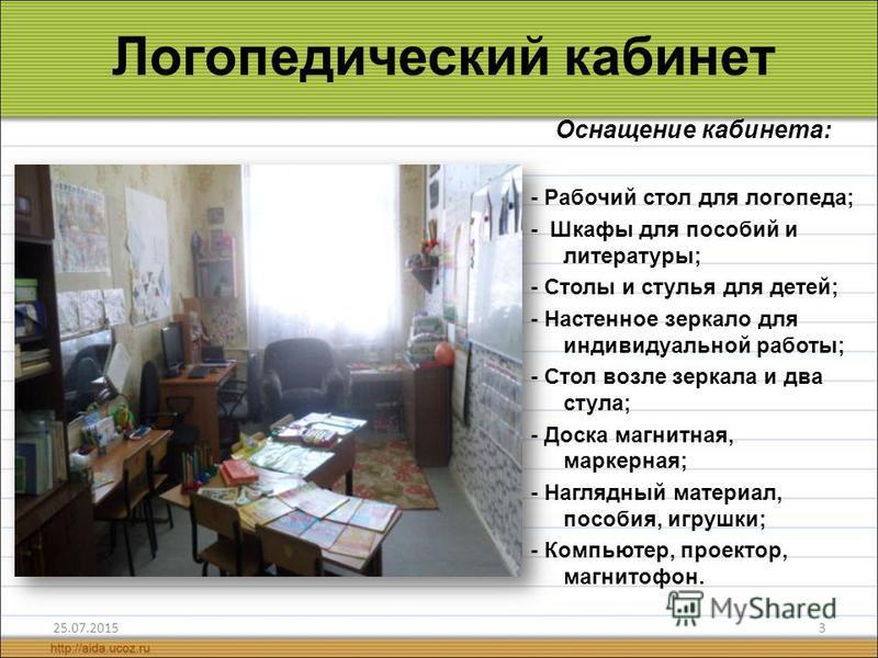 Логопедический кабинет Оснащение кабинета: - Рабочий стол для логопеда; - Шкафы для пособий и литературы; - Столы и стулья для детей; - Настенное зеркало для индивидуальной работы; - Стол возле зеркала и два стула; - Доска магнитная, маркерная; - Наг