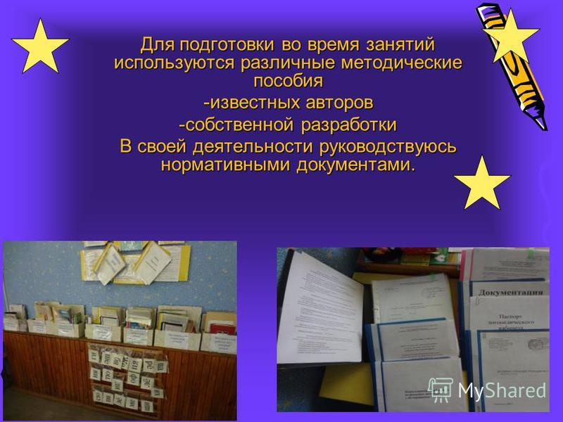 Для подготовки во время занятий используются различные методические пособия -известных авторов -собственной разработки В своей деятельности руководствуюсь нормативными документами.