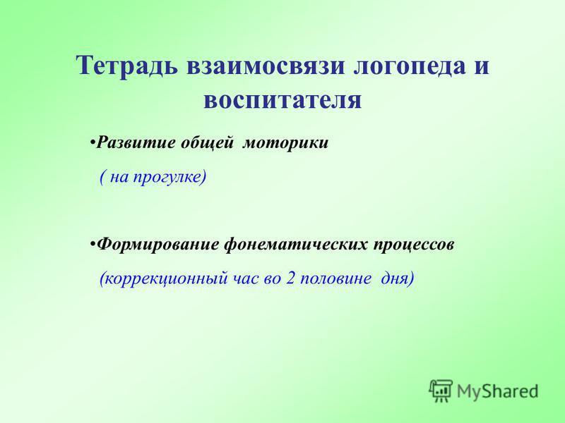 Развитие общей моторики ( на прогулке) Формирование фонематических процессов (коррекционный час во 2 половине дня)
