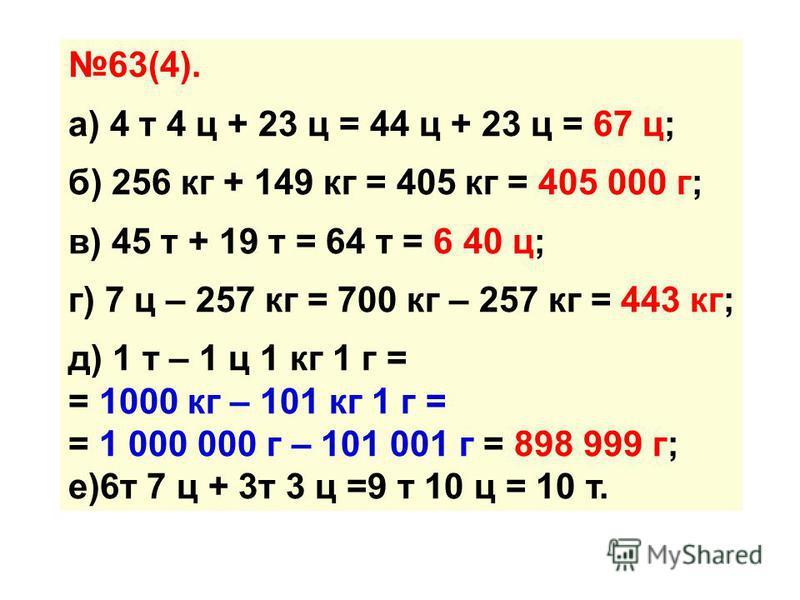 62(2-а-ж) а) 9 км = 9 000 м; б)4 км 600 м = 4 600 м; в) 60 дм = 6 м; г) 3 км 2 м = 3 002 м; д) 450 000 мм = 450 м; е) 6 дм 2 см = 62 см; ж) 18 см = 1 дм 8 см.