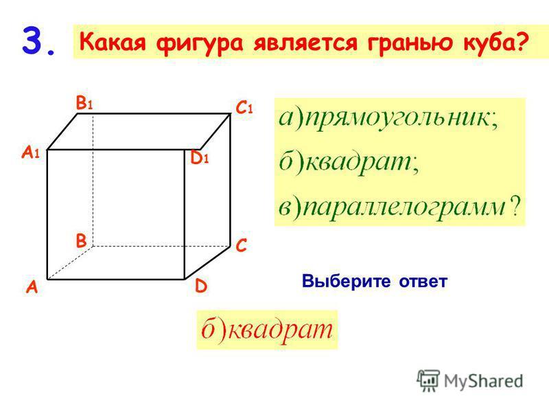 Сколько граней у куба? 2. A D B C A1A1 D1D1 B1B1 C1C1