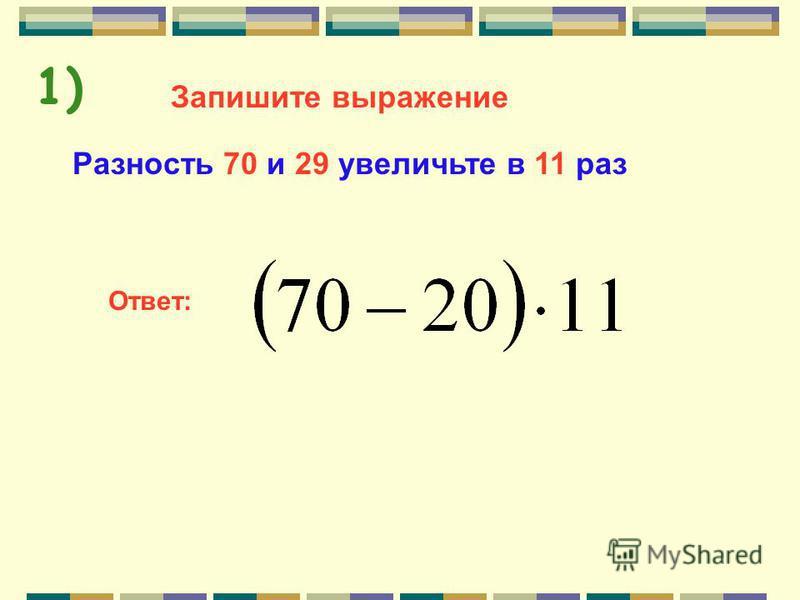Диктант 4 Математика, 5 класс Числовые выражения
