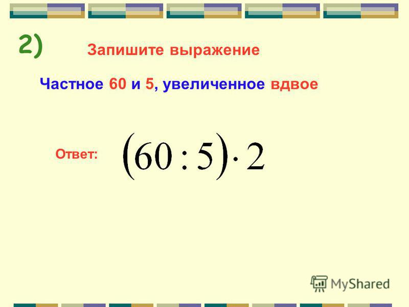1) Запишите выражение Разность 70 и 29 увеличьте в 11 раз Ответ: