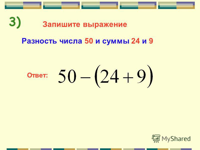 2) Запишите выражение Частное 60 и 5, увеличенное вдвое Ответ: