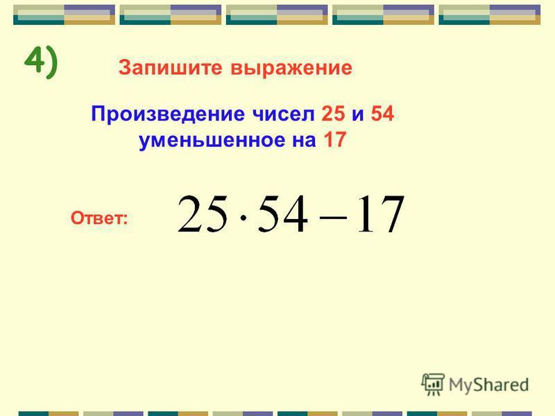 3) Запишите выражение Разность числа 50 и суммы 24 и 9 Ответ: