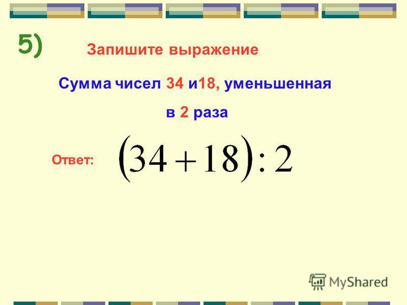 4) Запишите выражение Произведение чисел 25 и 54 уменьшенное на 17 Ответ: