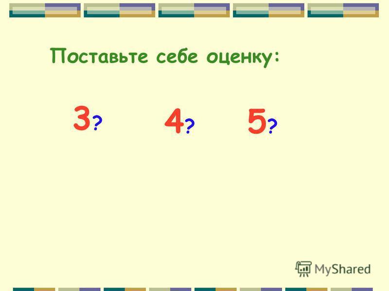 5) Запишите выражение Сумма чисел 34 и 18, уменьшенная в 2 раза Ответ: