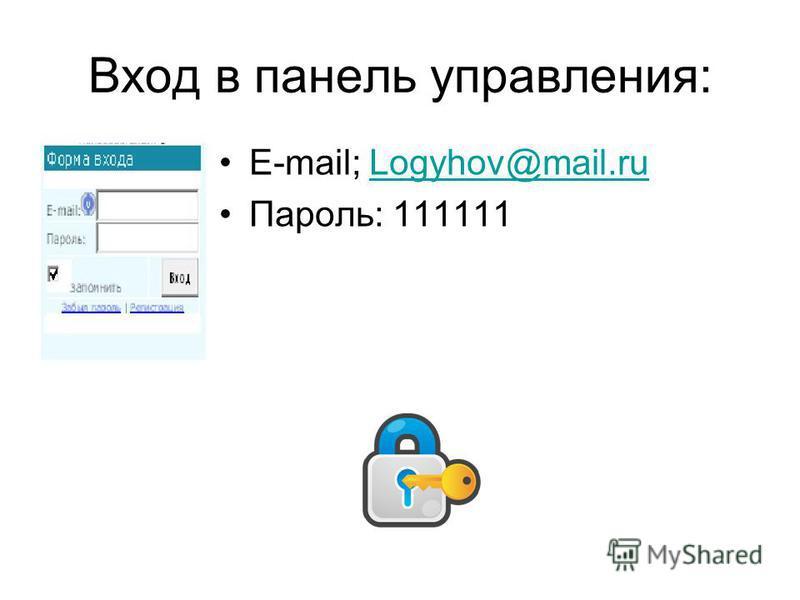 Вход в панель управления: E-mail; Logyhov@mail.ruLogyhov@mail.ru Пароль: 111111