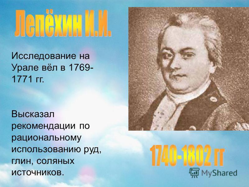 Исследование на Урале вёл в 1769- 1771 гг. Высказал рекомендации по рациональному использованию руд, глин, соляных источников.