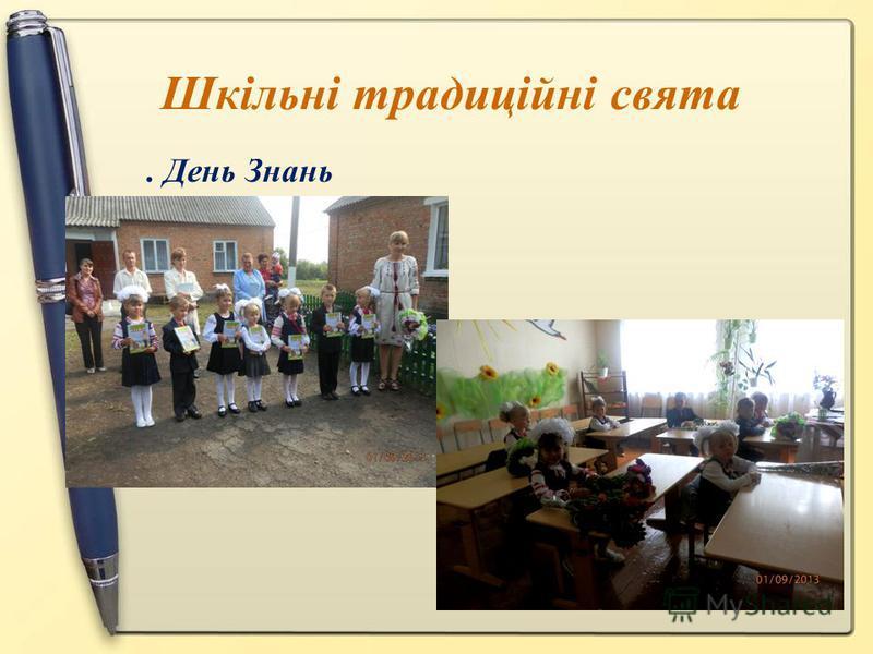 Шкільні традиційні свята. День Знань