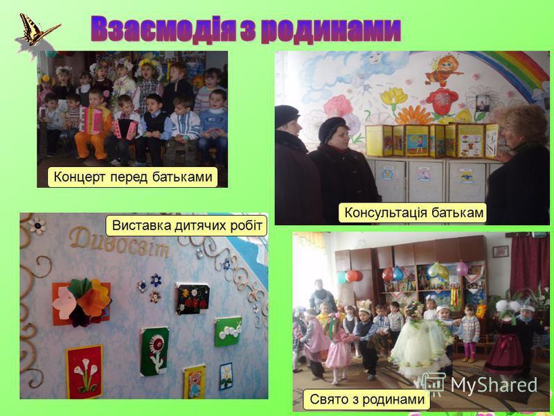 Свято з родинами Консультація батькам Виставка дитячих робіт Концерт перед батьками