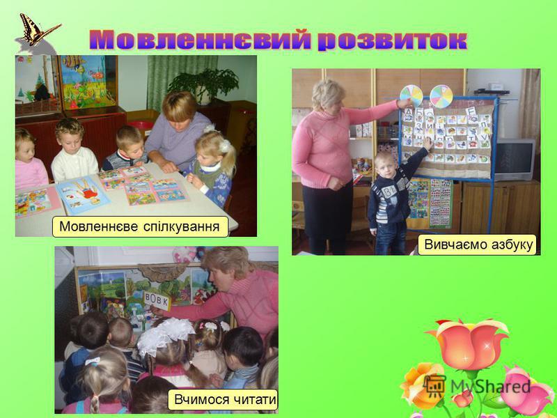 Мовленнєве спілкування Вивчаємо азбуку Вчимося читати