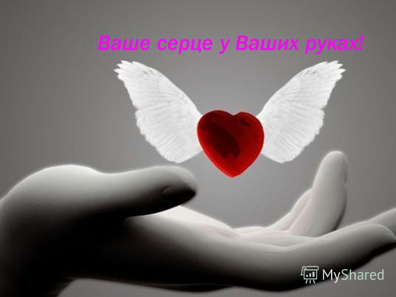 Ваше серце у Ваших руках!