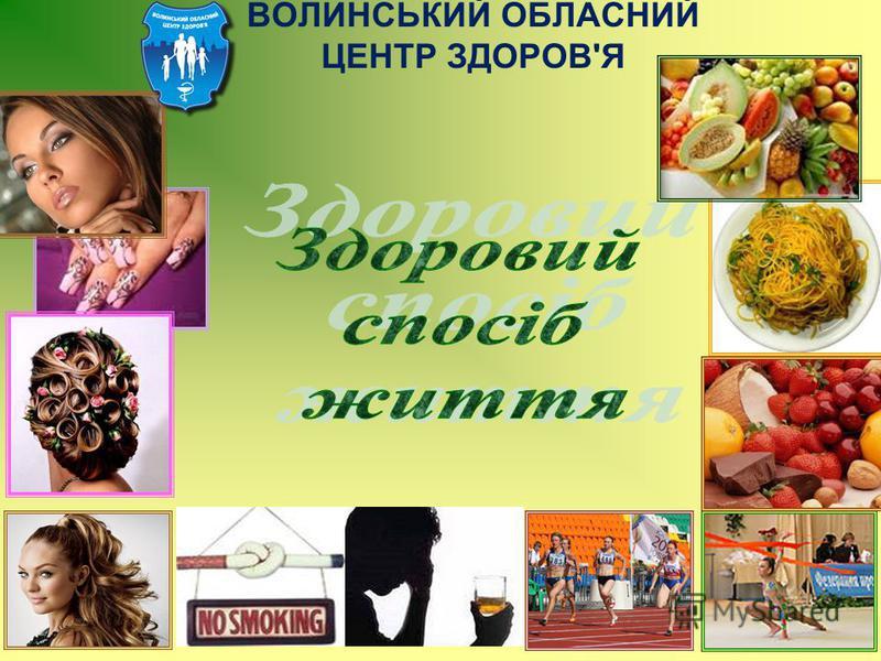 ВОЛИНСЬКИЙ ОБЛАСНИЙ ЦЕНТР ЗДОРОВ'Я