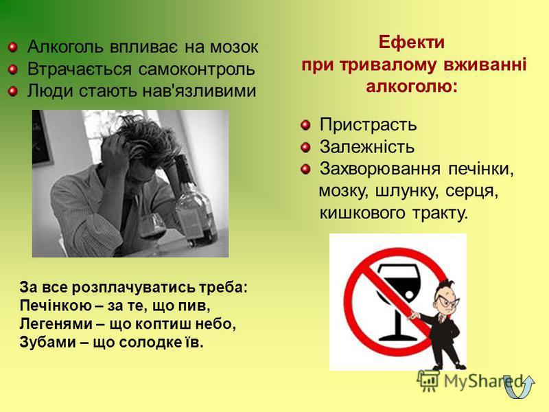 Алкоголь впливає на мозок Втрачається самоконтроль Люди стають нав'язливими Пристрасть Залежність Захворювання печінки, мозку, шлунку, серця, кишкового тракту. За все розплачуватись треба: Печінкою – за те, що пив, Легенями – що коптиш небо, Зубами –