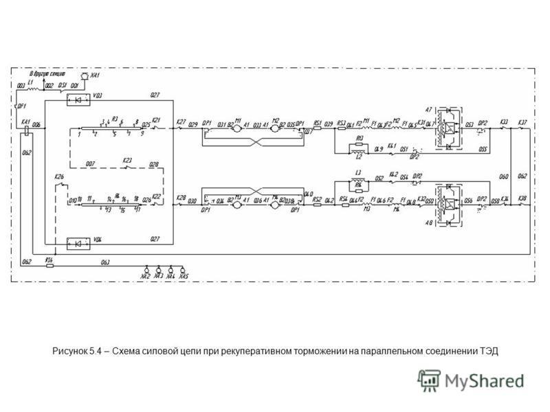 Рисунок 5.4 – Схема силовой цепи при рекуперативном торможении на параллельном соединении ТЭД