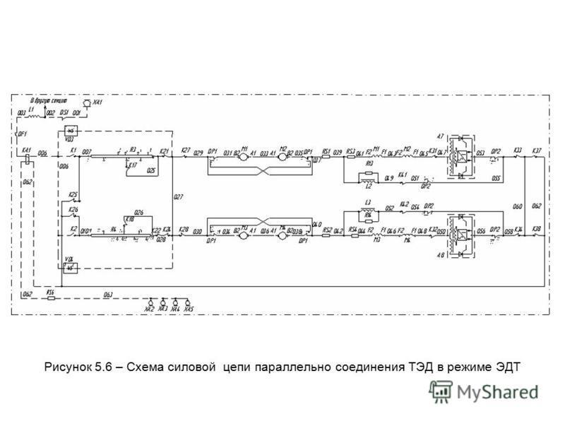 Рисунок 5.6 – Схема силовой цепи параллельно соединения ТЭД в режиме ЭДТ