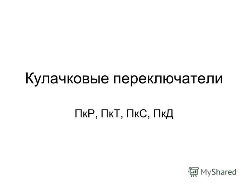Кулачковые переключатели ПкР, ПкТ, ПкС, ПкД