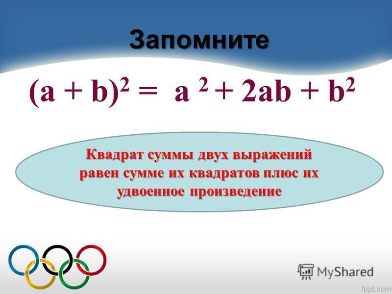 Запомните эти формулы (а + b) 2 = а 2 + 2 аb + b 2 (а – b) 2 = а 2 – 2 аb + b 2