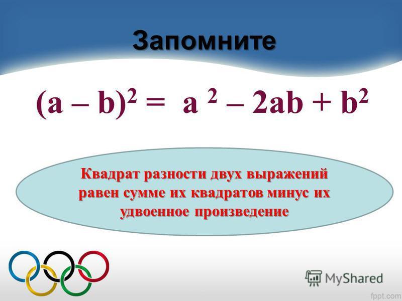 Запомните (а + b) 2 = а 2 + 2 аb + b 2 Квадрат суммы двух выражений равен сумме их квадратов плюс их удвоенное произведение