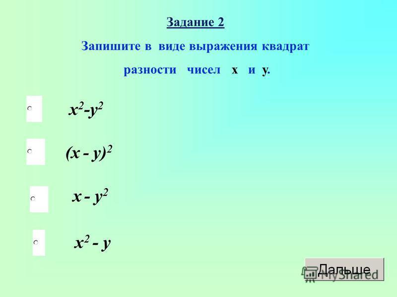 Задание 2 Запишите в виде выражения квадрат разности чисел х и у. х 2 -у 2 (х - у) 2 х - у 2 х 2 - у