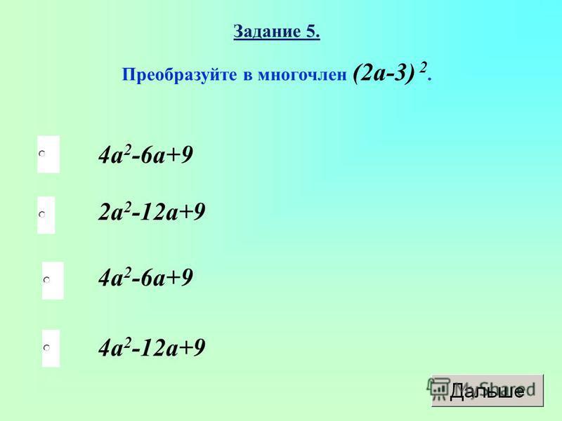 4a 2 -12a+9 2a 2 -12a+9 4a 2 -6a+9 Задание 5. Преобразуйте в многочлен (2a-3) 2.