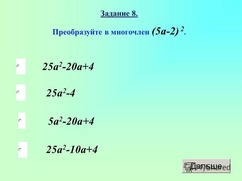 25a 2 -20a+4 5a 2 -20a+4 25a 2 -10a+4 25a 2 -4 Задание 8. Преобразуйте в многочлен (5a-2) 2.