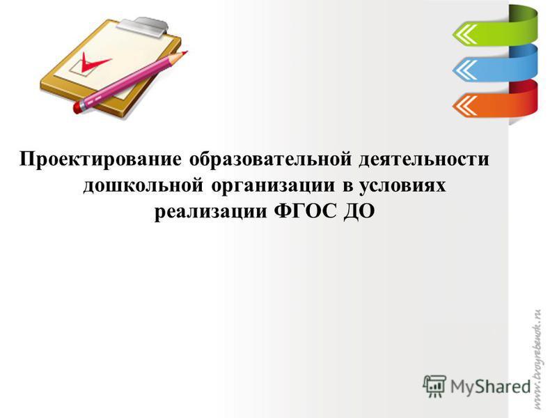 Проектирование образовательной деятельности дошкольной организации в условиях реализации ФГОС ДО