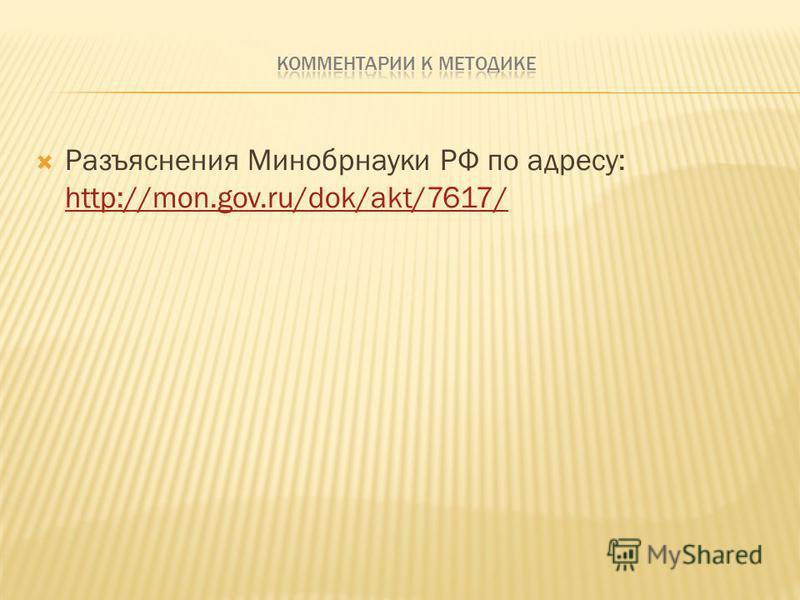 Разъяснения Минобрнауки РФ по адресу: http://mon.gov.ru/dok/akt/7617/ http://mon.gov.ru/dok/akt/7617/