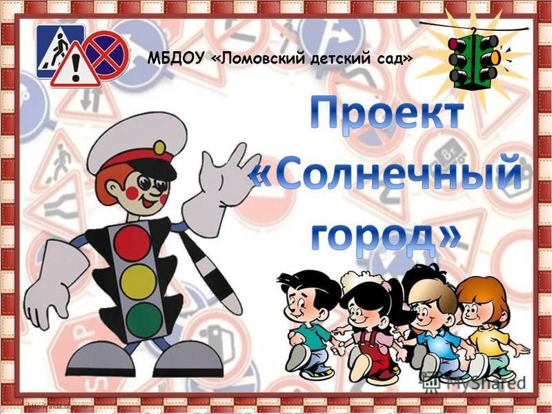 МБДОУ «Ломовский детский сад»