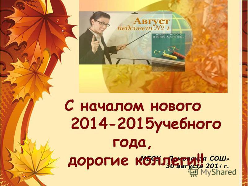 МБОУ « Ломовская СОШ » 30 августа 201 4 г. Название презентации С началом нового 2014-2015 учебного года, дорогие коллеги!!