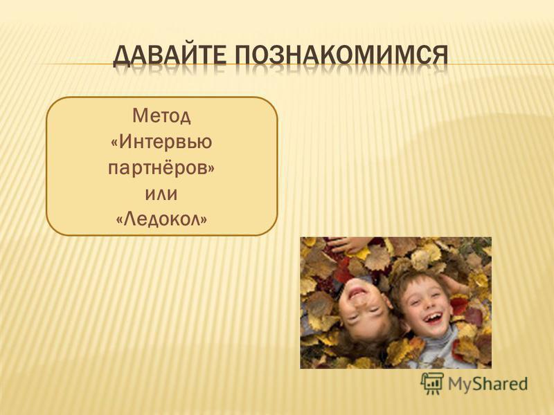 Метод «Интервью партнёров» или «Ледокол»