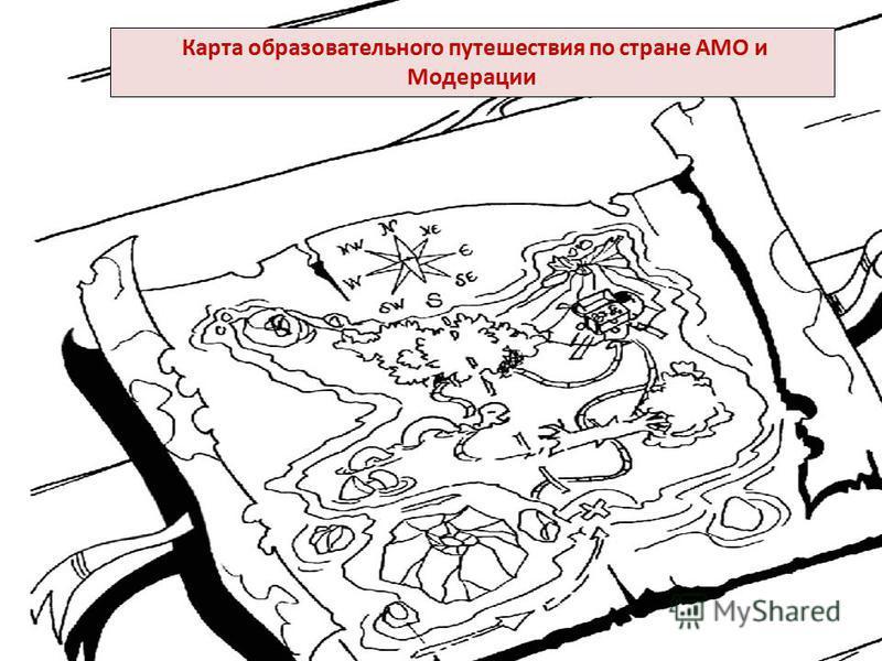 Карта образовательного путешествия по стране АМО и Модерации