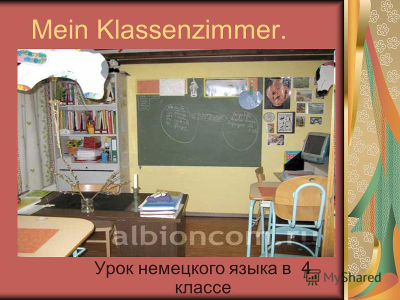 Mein Klassenzimmer. Урок немецкого языка в 4 классе