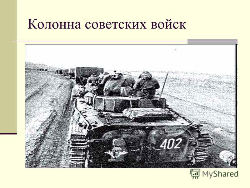 Колонна советских войск