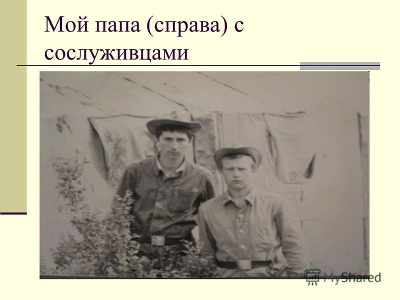 Мой папа (справа) с сослуживцами