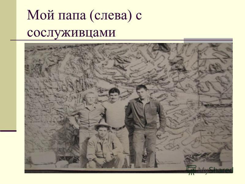 Мой папа (слева) с сослуживцами