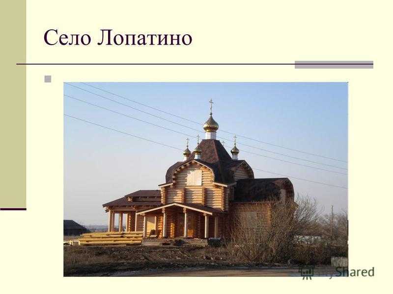 Село Лопатино
