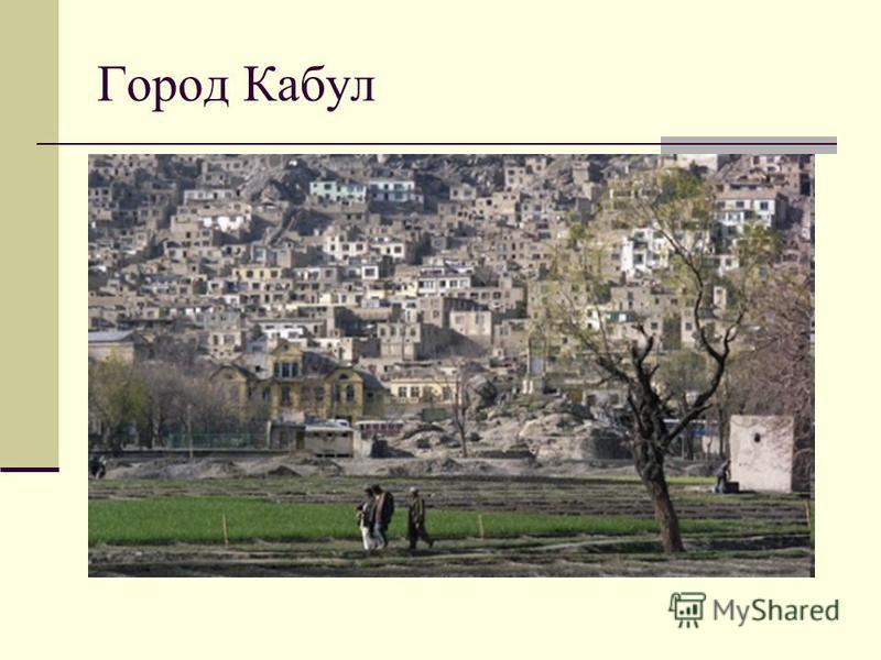 Город Кабул