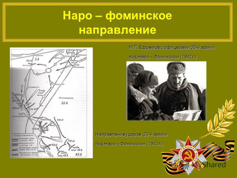 М.Г. Ефремов с офицерами 33-й армии под Наро – Фоминском (1941 г.) Наро – фоминское направление Направление ударов 33-й армии под Наро – Фоминском (1941 г.)