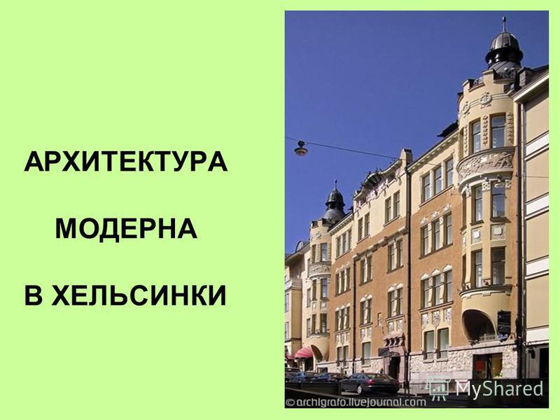 АРХИТЕКТУРА МОДЕРНА В ХЕЛЬСИНКИ
