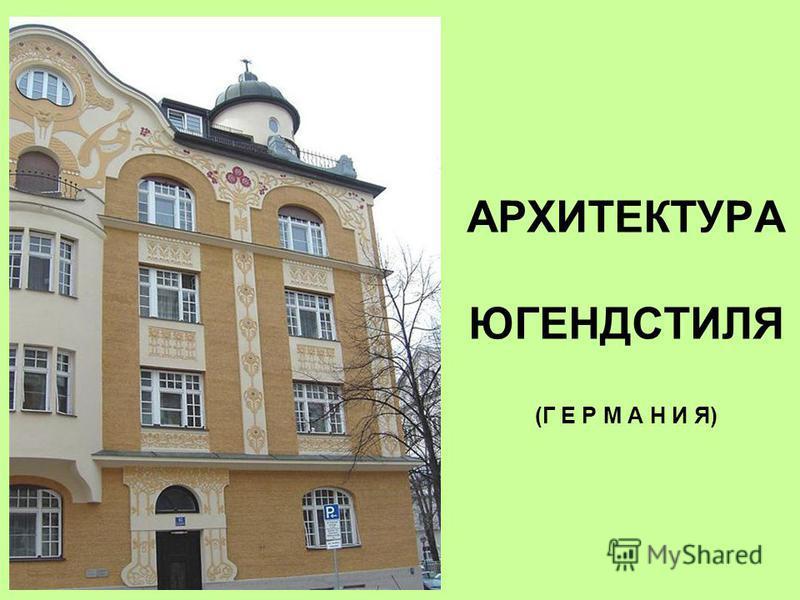 АРХИТЕКТУРА ЮГЕНДСТИЛЯ (Г Е Р М А Н И Я)