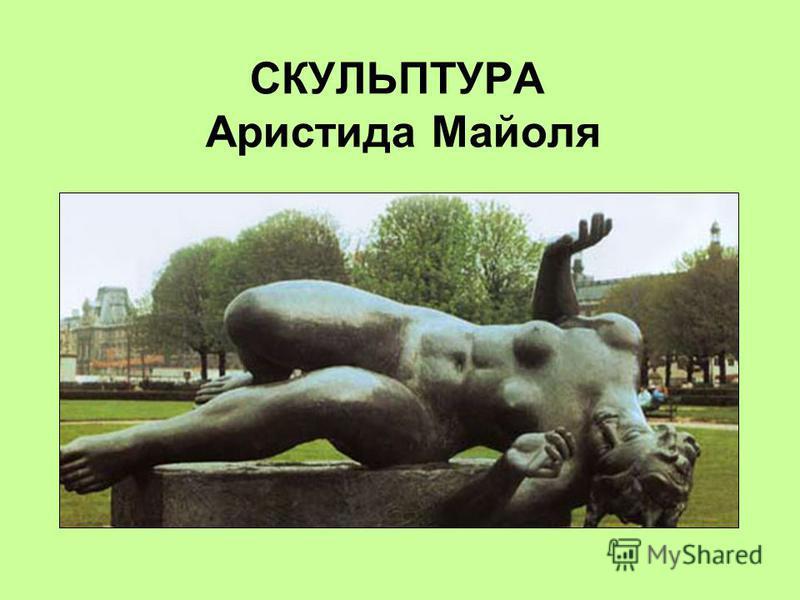 СКУЛЬПТУРА Аристида Майоля