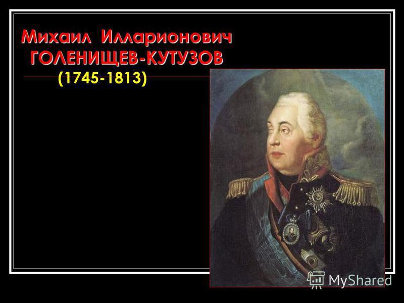 Михаил Илларионович ГОЛЕНИЩЕВ-КУТУЗОВ (1745-1813)